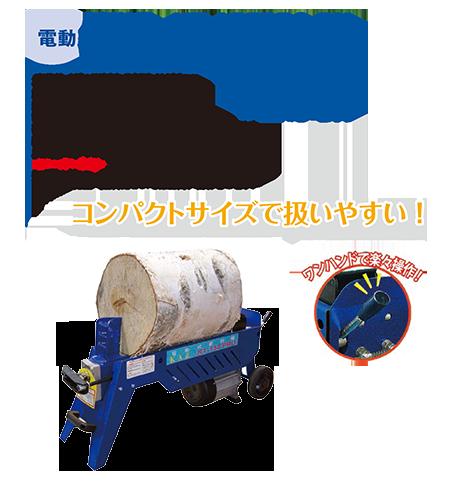 電動薪割り機 KT-155PRO-DX